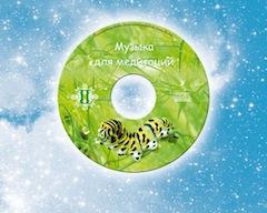CD с музыкой